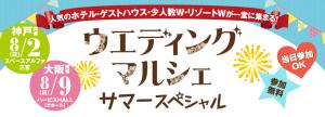 レイマルシェ2015.8.28.9